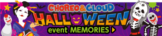 「CHOREO & CLOUD HALLOWEEN event MEMORIES」はこちらから!